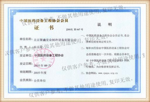 中国yiyao设备福鹿huiapp下载注册协huihui员证shu
