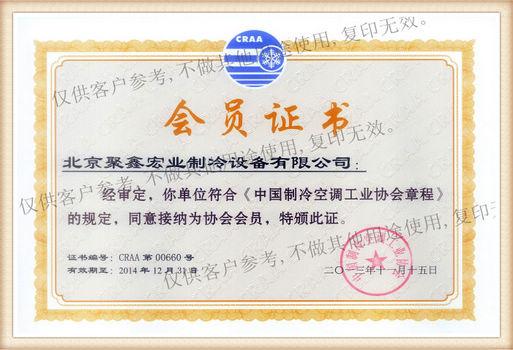 zhi冷空调工业协huihui员证shu