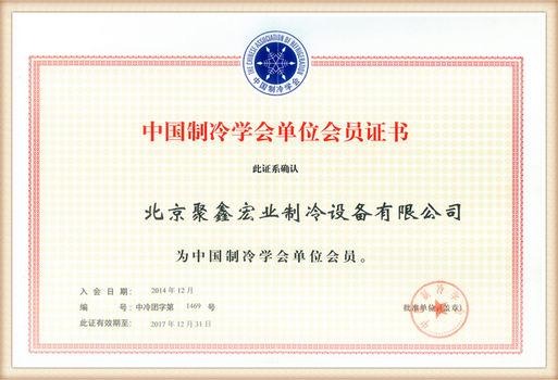 中国zhi冷协huihui员证shu