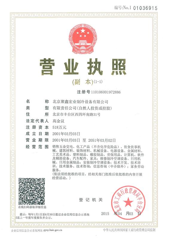 公司营业zhi照及税务登记证